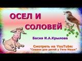 Басня Крылова Осел и соловей.  Сказки для детей читает Тетя Маша