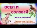 Басня Крылова Осел и соловей Сказки для детей читает Тетя Маша
