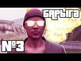 СЕРИАЛ GTA 5 (БАРЫГА #3)