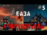 REDCON # 5 БАЗА СОКРУШИТЕЛЬ