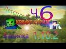 Летсплей Minecraft 1 10 2 Выпуск №6 Ванилка Выживание без Модов Хитрая курица