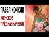 БМ ТВ. Павел Кочкин