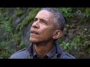Звездное выживание с Беаром Гриллсом Барак Обама HD