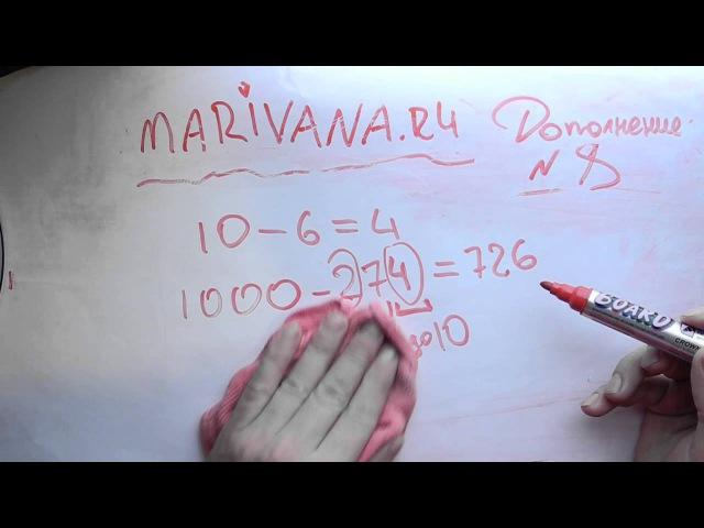 Маривана: мгновенное и легкое вычитание в уме из 100, 1000