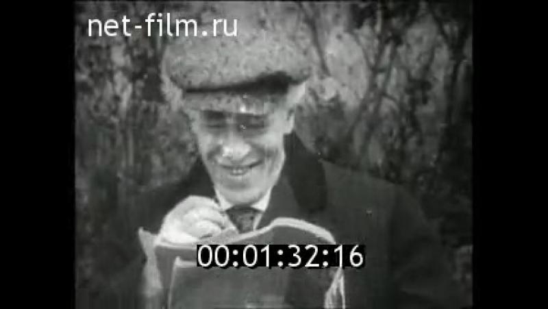 Рыбка (1919)_ сценка-шутка в исполнении Станиславского К.С
