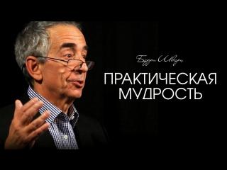 Барри Шварц — Практическая мудрость [Беседы в гостях у Google]