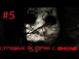 Страшные истории с Shne #5 - Палочник