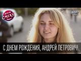 Лига Смеха - С днем рождения, Андрей Петрович!