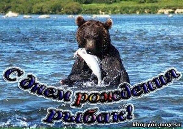 поздравить с днем рожденья в день рыбака