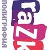 Типография RaZkraska - Полиграфия Дизайн Реклама