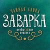 """Чайная лавка """"ЗАВАРКА"""""""
