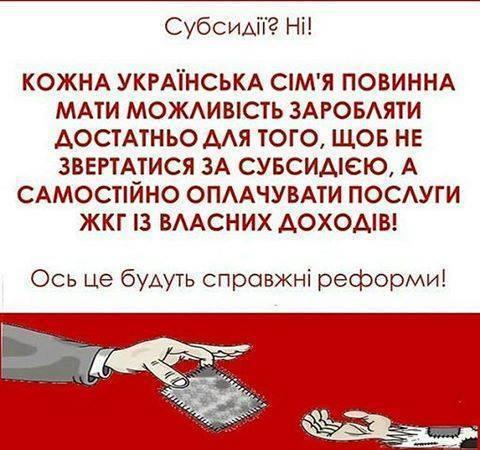 Без проведения реформы энергоэффективности мы каждый год продолжим тратить 50 млрд грн на субсидии, - Зубко - Цензор.НЕТ 7243