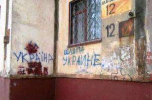Улицы Херсона раскрасили сепаратистские граффити — у власти паника (ФОТО)