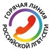 Горячая Линия Российской ЛГБТ-сети