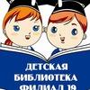 Detskaya-Biblioteka Filial