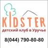 Детский центр Kidster Монтессори  Минск  Уручье