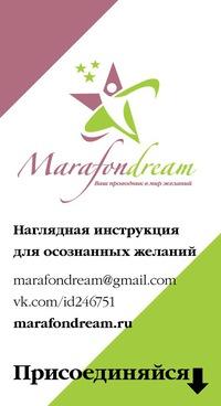 Марафон Желания 3-х недельный онлайн курс