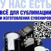 Всё для сублимации | Краспромо | Sublimagia.ru