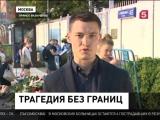 У французского посольства в Москве весь день проходят акции памяти жертв теракта в Ницце