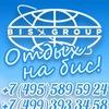 Bis-Group (Москва) | Отдых на Бис!