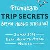 Фестиваль путешествий Trip secrets
