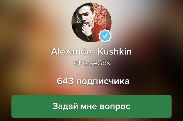 Александр Кушкин | Москва