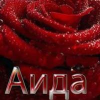 владимировна фото с именами аида поздравительные удаления