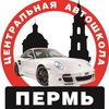 Центральная Автошкола Перми