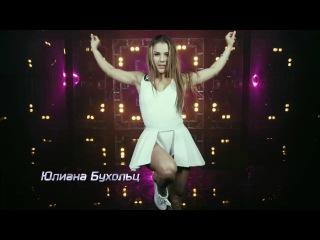 Танцы. Битва сезонов: Юлиана Бухольц - Финалистка сезона (серия 10)
