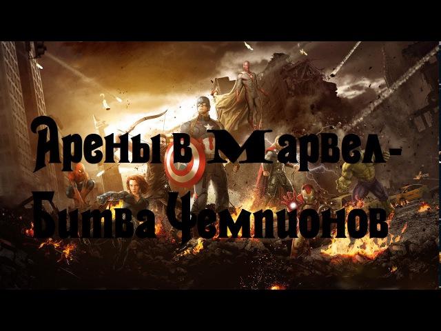 Marvel:Сontest of Сhampions-О АРЕНАХ!