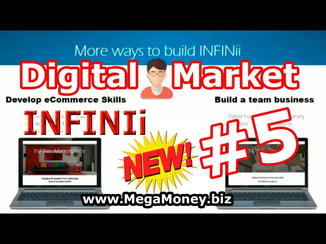 Digital Market Инфиниай. Обзор новых продуктов в Маркетплейс