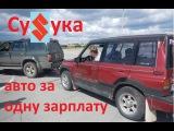 СуSука. Часть 1. Как купить авто за 20 тысяч  Suzuki Sidekick (EscudoVitara)