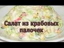 Салат из крабовых палочек с кукурузой (рецепт).