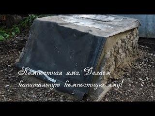 Компостная яма. Как построить капитальную компостную яму. Фильм 1.