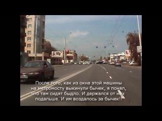 Приключение белой Тойоты, Омск