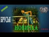 Street Workout с нуля!12.09.2016 Ламаем Брусья!Видео Дневник Новичка