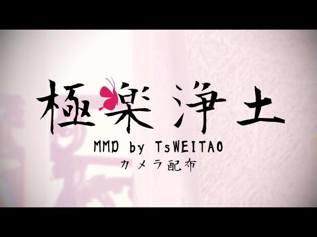 【MMD】Black Hanekawa No Gokuraku Jodo -極楽浄土-