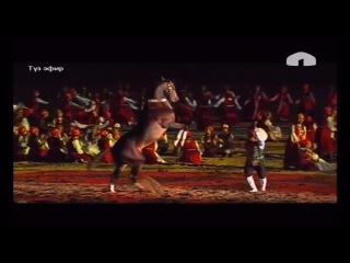 Открытие II Всемирных Игр Кочевников на Иссык-Куле, Кыргызстан