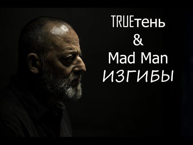 TRUEтень - Изгибы feat Mad Man
