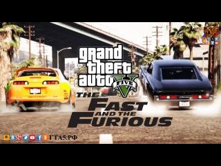 GTA 5 - ГТА5.РФ. Пародия GTA V на сцену из оригинального фильма Fast and the Furious (Форсаж)
