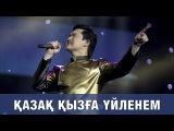 ТОРЕГАЛИ ТОРЕАЛИ КАЗАК КЫЗГА УЙЛЕНЕМ 2016 (концерт, полная версия)