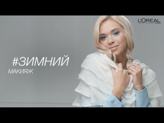 Зимний макияж – уроки макияжа от L'Oréal Paris » Freewka.com - Смотреть онлайн в хорощем качестве