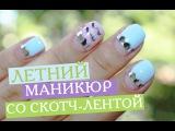 ГЕЛЬ-ЛАК: ЛЕТНИЙ МАНИКЮР СО СКОТЧ-ЛЕНТОЙ