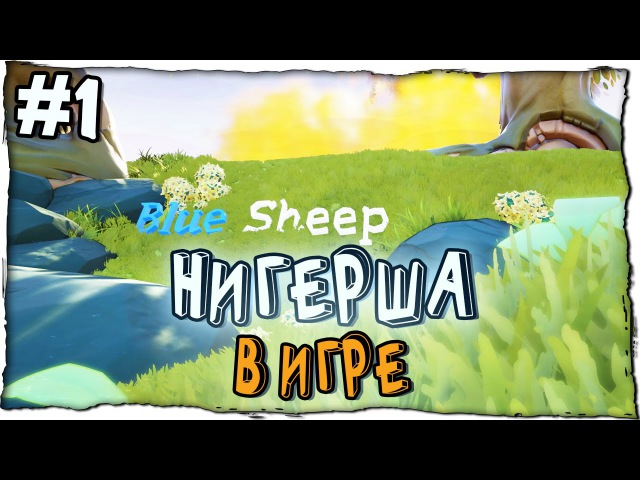 НИГЕРША В ИГРЕ - Blue Sheep - 1