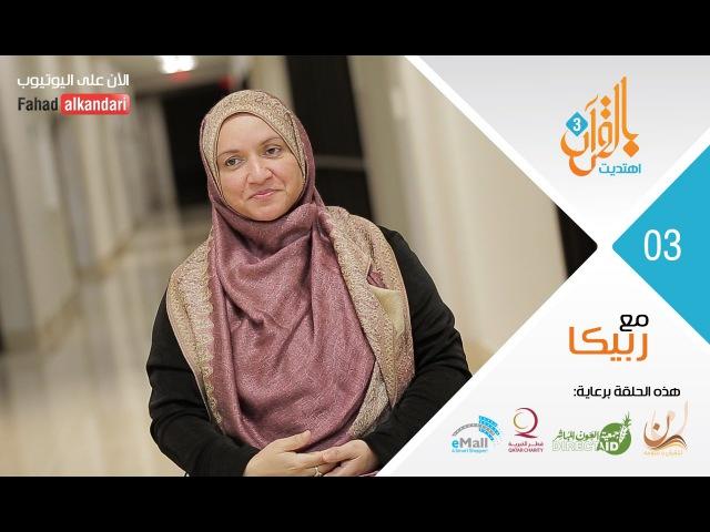 ح ٣ ريبيكا الصماء Rebecca: Islam's Deaf Preacher