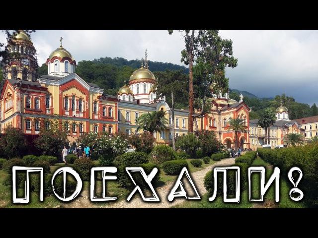 Поехали! Абхазия, Новый Афон