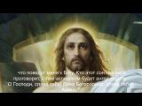 СОН ПРЕСВЯТОЙ БОГОРОДИЦЫ 31 - МОЛИТВА ПРИЗЫВАЮЩАЯ АНГЕЛА-ХРАНИТЕЛЯ