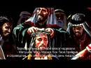 Сон Пресвятой Богородицы 37 Молитва Ангелу Господню