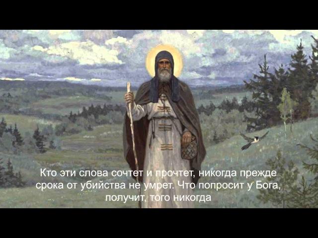 Сон Пресвятой Богородицы 14 Молитва для примирения с мужем