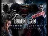 --ОБЗОР КИНОНОВИНОК-- Выпуск #03 Бэтмен против Супермена: На Заре Справедливости [БЕЗ СПОЙЛЕРОВ]